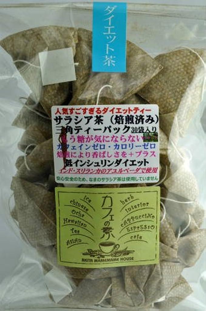 黒人飢え交通ダイエットサラシア茶(焙煎済み)三角ティーパック【2.5g×30個入り】
