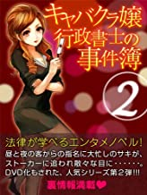 表紙: キャバクラ嬢行政書士の事件簿2   浅野幸惠