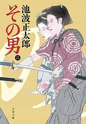 その男(ニ) (文春文庫)