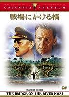 戦場にかける橋 [DVD]