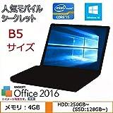 【Office 2016搭載】【Win 10 Pro搭載】 高速Core i5 /メモリ4GB/HDD 250GB~(またはSSD128GB~)/B5サイズ/無線LAN/最新版Office/中古ノートパソコン/