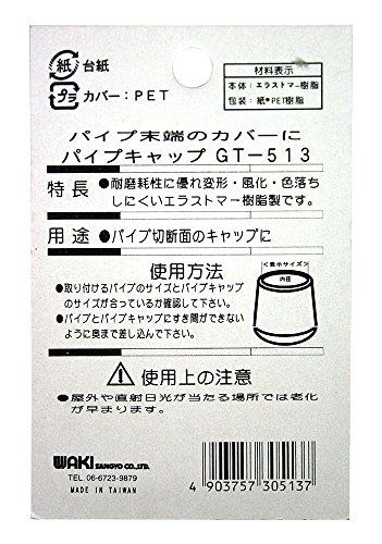 『WAKI 丸パイプ用 パイプキャップ 深28X19mm 4個入 黒』の1枚目の画像