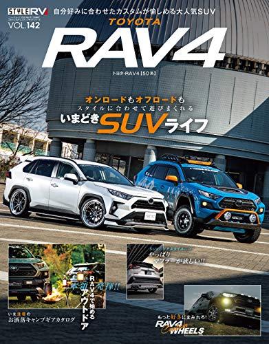 スタイルRV Vol.142 RAV4