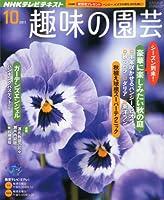 NHK 趣味の園芸 2011年 10月号 [雑誌]