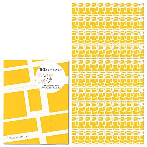 長崎心泉堂 プチギフト お菓子 育休 (育休前の挨拶に) 幸せの黄色いカステラ 個包装 100個セット 【和菓子 スイーツ プレセント 長崎カステラ】