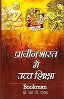 Prachin Bhart Me Uchha Shiksha
