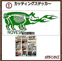 ① NOVESUKE カッティングステッカー (グリーン, 20x8cm 1枚)