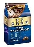 ユーコーヒー 贅沢荒挽珈琲 コクのスペシャルブレンド 250g