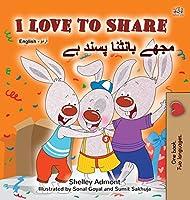 I Love to Share (English Urdu Bilingual Book for Kids) (English Urdu Bilingual Collection)