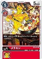 デジモンカードゲーム BT5-011 メラモン C