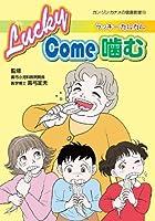 Lucky come噛む (カン・ジン・カナメの健康教室)
