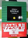花屋日記 (岩波文庫 黄 246-1)