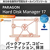Paragon Hard Disk Manager 17 Professional|3台版|ダウンロード版