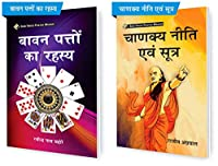 SVPM Combo Pack Of Baavan Patton Ka Rahasya And Chanakya Neeti Evam Sutra (Set Of 2) Books