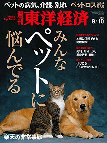 週刊東洋経済 2016年9/10号 [雑誌]