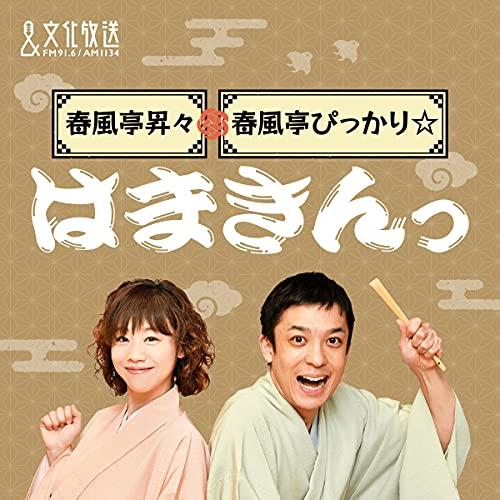 『春風亭昇々・春風亭ぴっかり☆はまきんっ』のカバーアート