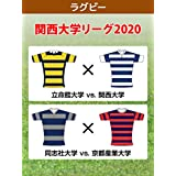 ラグビー 関西大学リーグ2020 立命館大学 vs. 関西大学/同志社大学 vs. 京都産業大学