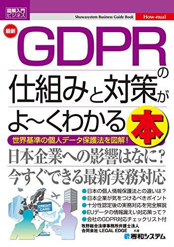 図解入門ビジネス 最新GDPRの仕組みと対策がよ~くわかる本