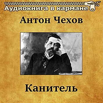 Антон Чехов - Канитель