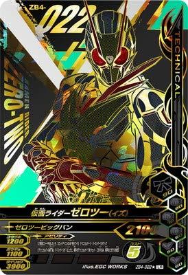ガンバライジング ZB4-022★ 仮面ライダーゼロツー(イズ) LR【パラレル】