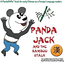 Panda Jack and the Bamboo Stalk: Traditional Chinese character version