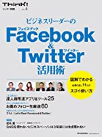 Think!別冊No.4 ビジネスリーダー達のFacebook&Twitter活用術 (シンク!別冊 No. 4)