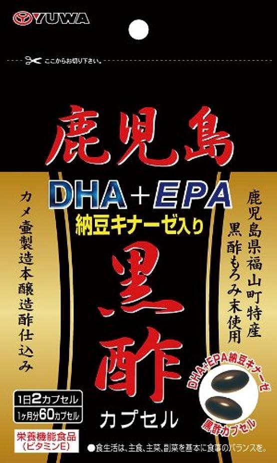 人差し指プラットフォーム狼鹿児島黒酢DHA+EPA 60カプセル