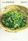 ハーブのサラダ