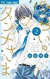 みらいのダンナさま(2) (フラワーコミックス)