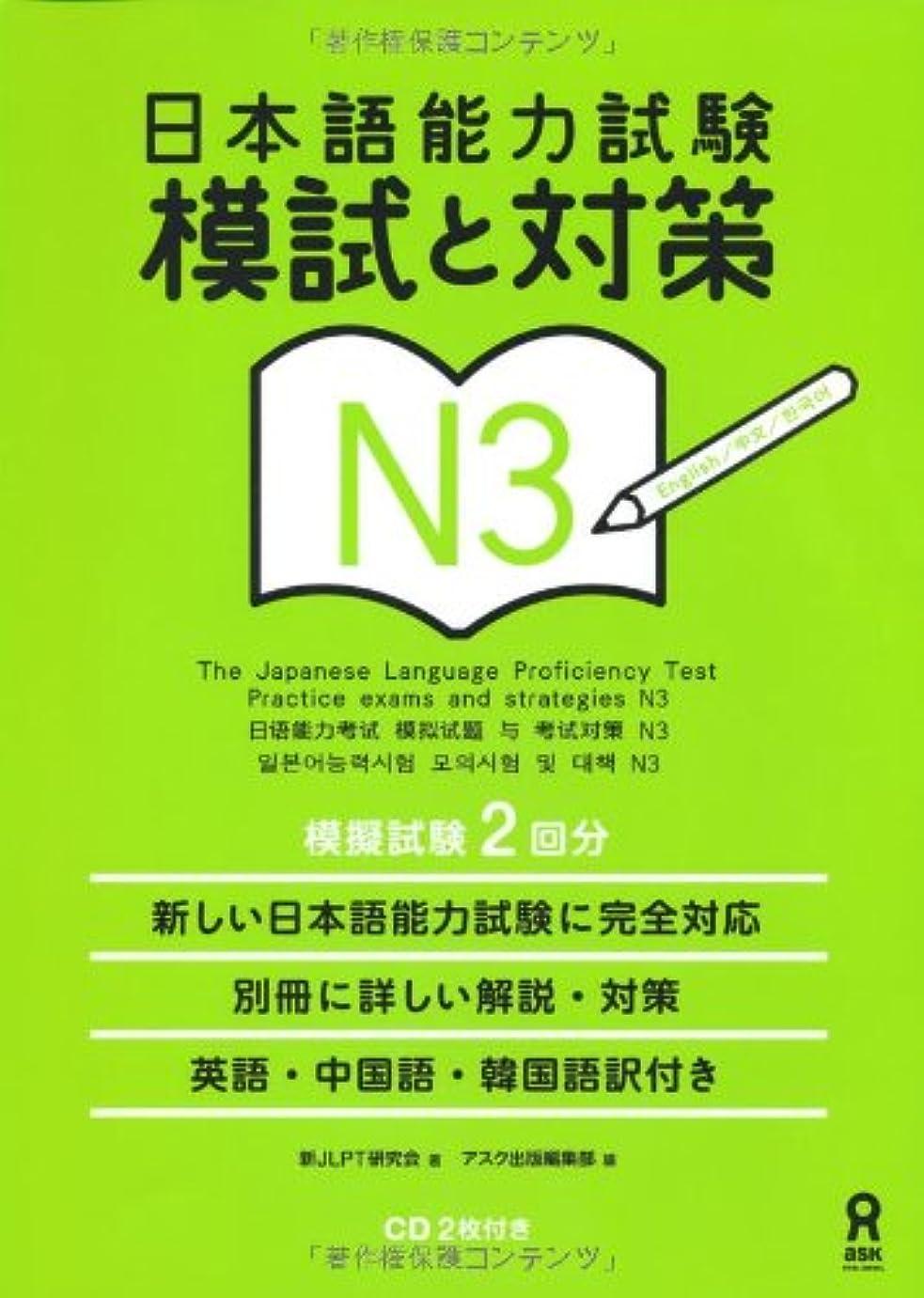ブリード書き込みエンターテインメント日本語能力試験 模試と対策 N3 Nihongo Nouryoku Shiken Moshi to Taisaku N3