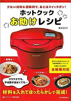 [橋本加名子]のホットクックお助けレシピ 少ない材料&調味料で、あとはスイッチポン!