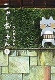 ニャーおっさん 1 (愛蔵版コミックス)
