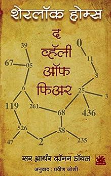 Sherlock Holmes : The Valley of Fear (Marathi Edition) by [Sir Arthur Conan Doyle, Pravin Joshi]