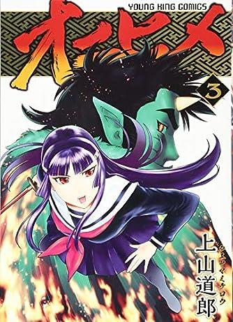 オニヒメ 3 (ヤングキングコミックス)