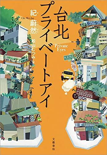 台北プライベートアイ (文春e-book)