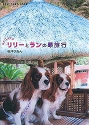 キャバリアのリリーとランの夢旅行 (新風舎文庫)[Amazon]