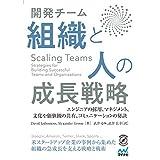 Scaling Teams 開発チーム 組織と人の成長戦略 ~エンジニアの採用、マネジメント、文化や価値観の共有、コミュニケーションの秘訣~ (Compass Booksシリーズ)