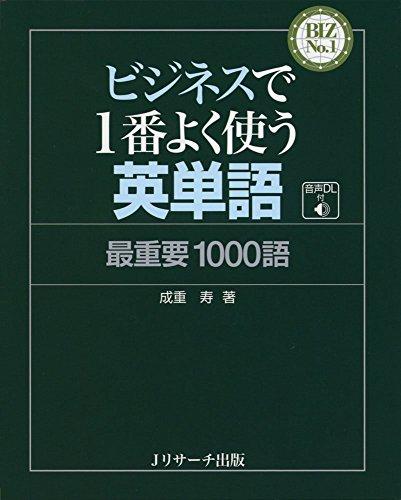 ビジネスで1番よく使う英単語 最重要1000語 (BIZ No.1シリーズ)
