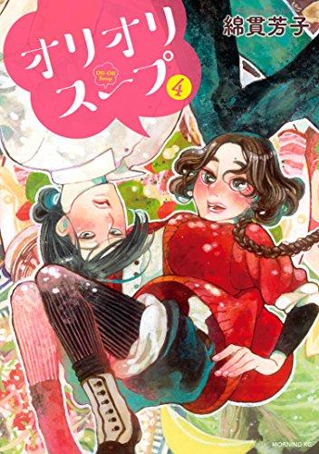 オリオリスープ(4) (モーニングコミックス)
