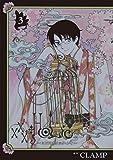 ×××HOLiC・戻(3) (ヤングマガジンコミックス)