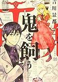 鬼を飼う 7 (7巻) (ヤングキングコミックス)