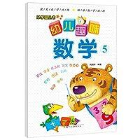 Music academy Books children fun math 5(Chinese Edition)