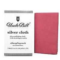 アンクルビル シルバークロス silver cloth