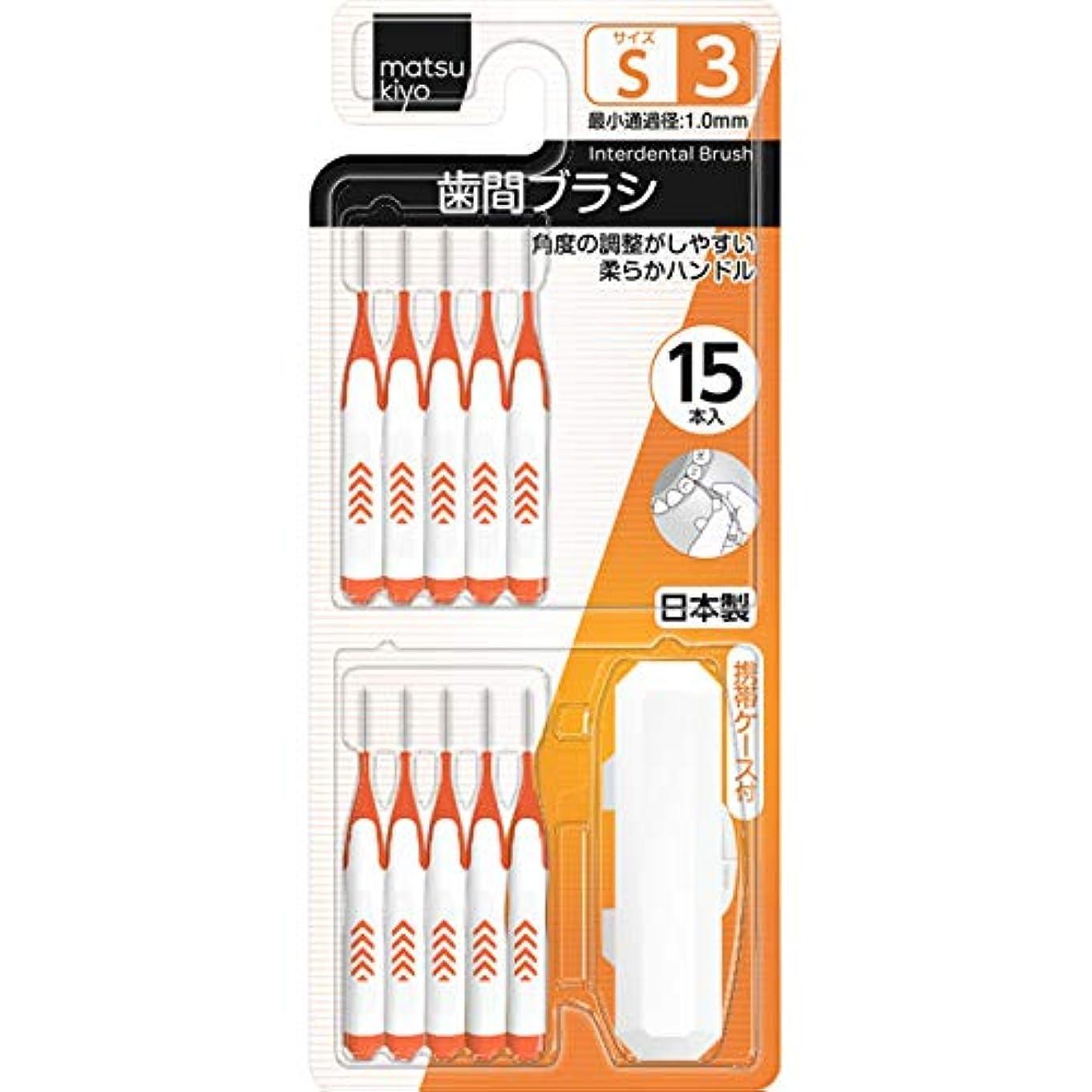 寄付する仲人土地毅?インエグゼサプライ matsukiyo 歯間ブラシ サイズ3(S) 15本