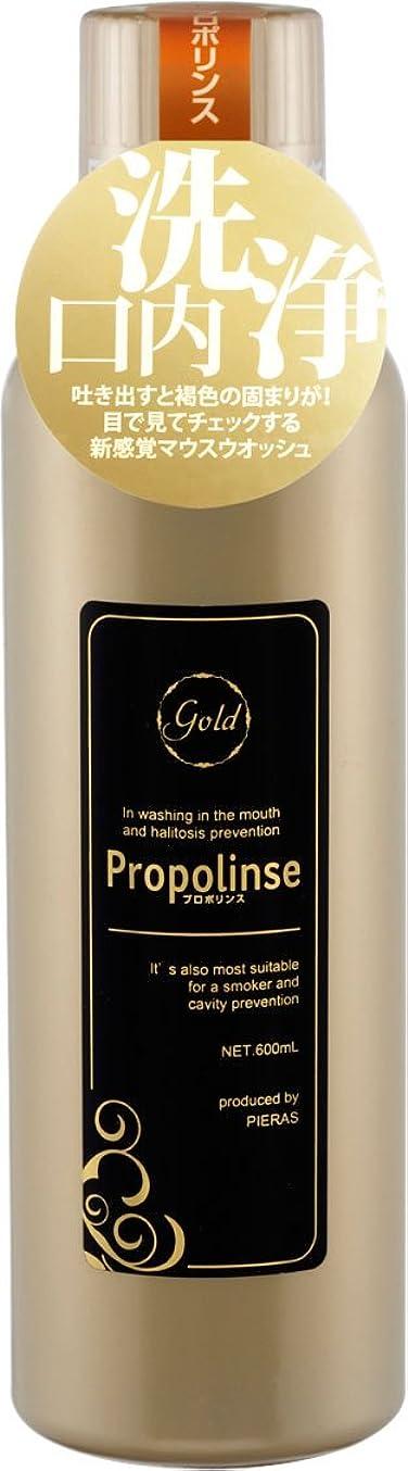 妥協くまうんざりプロポリンス マウスウォッシュ ゴールド 600ML