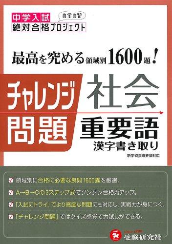 中学入試チャレンジ問題 社会重要語 漢字書き取り (絶対合格プロジェクト)