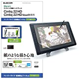エレコム ワコム 液タブ 液晶ペンタブレット Wacom Cintiq 22 HD/HD Touch フィルム ペーパーライク ケント紙 (ペン先の磨耗を抑えたい方向け) 日本製 TB-WC22FLAPLL