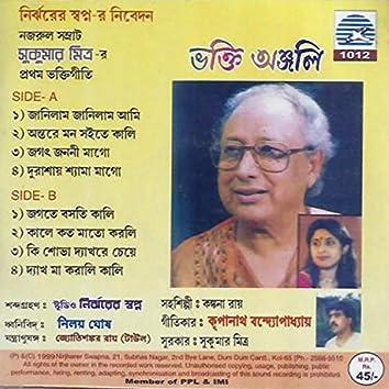 Bhakti Anjali