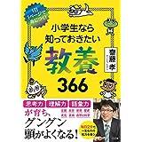 小学生なら知っておきたい教養366: 1日1ページで身につく!