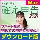 やるぞ! 確定申告 2021 Mac|ダウンロード版